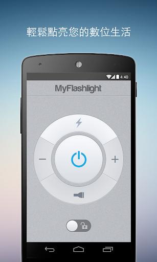 隨身手電筒 - MyFlashlight