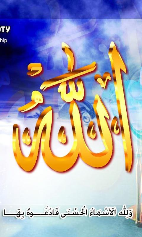 99 Names of Allah Wallpapers - screenshot