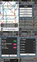 Screenshot of 스마트 지하철 : Smart Subway