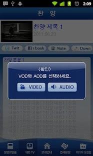 연세중앙교회- screenshot thumbnail
