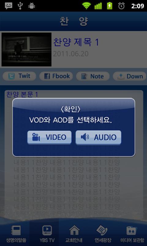 연세중앙교회- screenshot