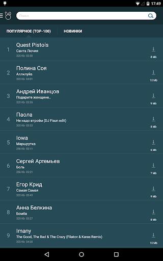 Zaycev – музыка и песни в mp3 for PC
