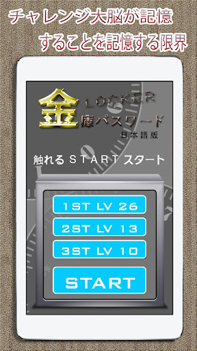 金蔵のパスワード - 記憶のシリーズ 1