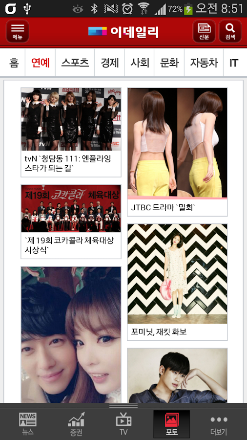 이데일리 뉴스 - screenshot
