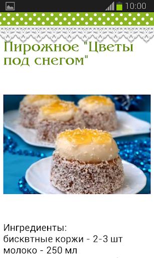 【免費書籍App】Пирожные Вкусные Рецепты-APP點子