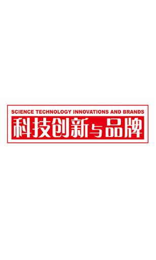 科技创新与品牌