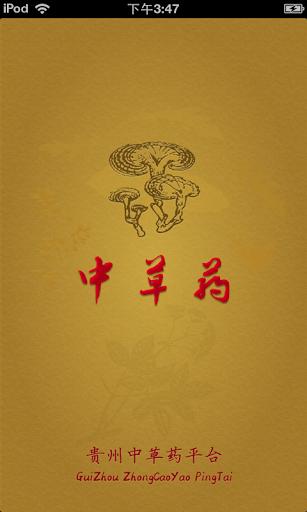 贵州中草药平台