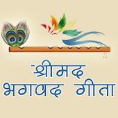 Bhagavad Gita in Hindi (गीता)