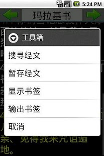 玩工具App|中文圣经 Chinese Bible免費|APP試玩