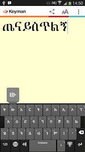 Keyman (BETA) - screenshot thumbnail