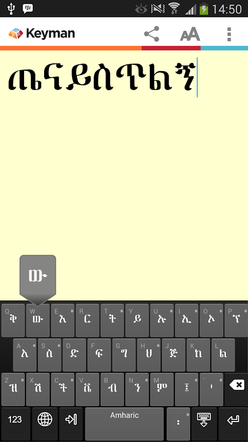 Keyman (BETA) - screenshot