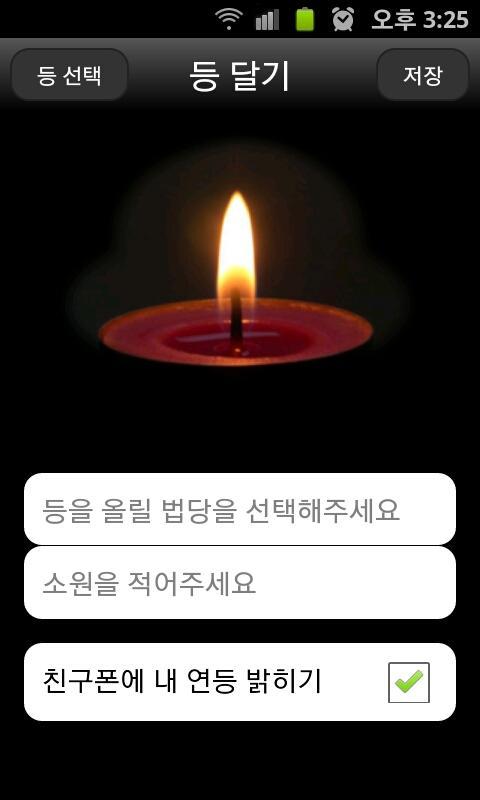 연등 (燃燈) - 두번째 소원- screenshot