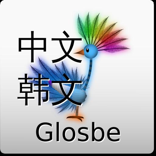 中文-韩文詞典 教育 App LOGO-APP試玩