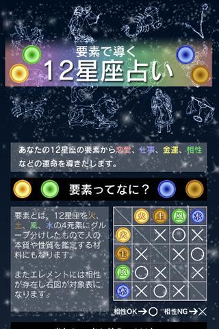 【12星座占い】恋愛・恋人・仕事・金運・遊び・ゲーム等の運命