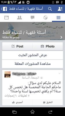 اسئلة فقهية للنساء فقط - screenshot
