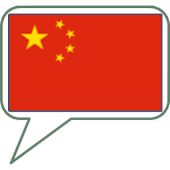 SVOX Mandarin/普通话 Yun Voice