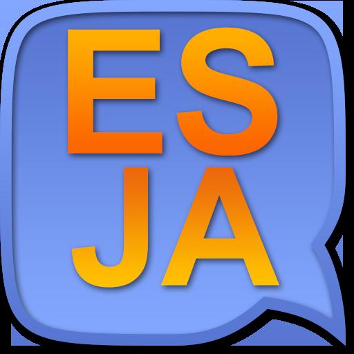 Spanish Japanese dictionary + 書籍 App LOGO-硬是要APP