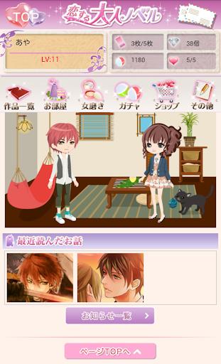 無料模拟Appの恋する大人ノベル 偽装結婚 ~囚われの身【無料恋愛ゲーム】|記事Game