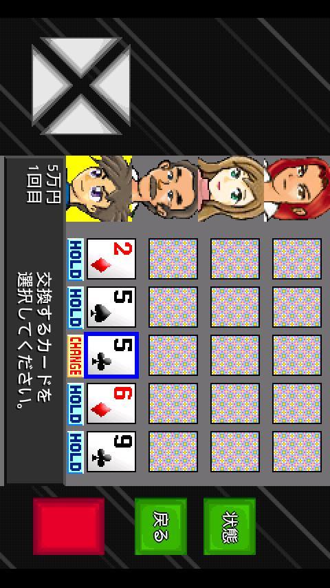 成金株ポーカー- screenshot