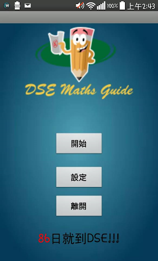 玩教育App|DSE Maths Guide免費|APP試玩