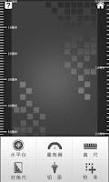 Screenshot of 8in1 Practical Tools(320*480)