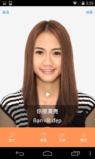 玩旅遊App|越南語視頻字典 - 通過視頻學和說免費|APP試玩
