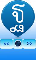 Screenshot of ก.ไก่-Thai alphabet read aloud