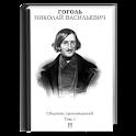 Н.В. Гоголь . Повести и пьесы. logo