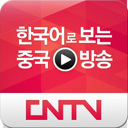 CNTV 한국어 방송 LOGO-APP點子