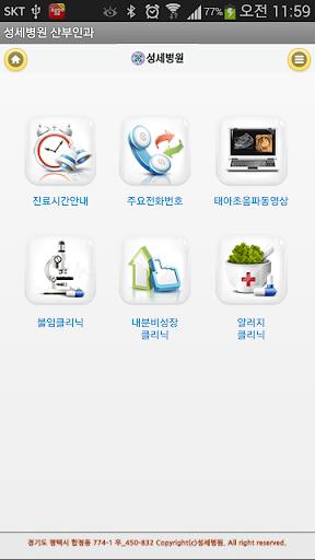 성세병원 산부인과 모바일웹