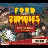 食物總動員-瘋狂大作戰