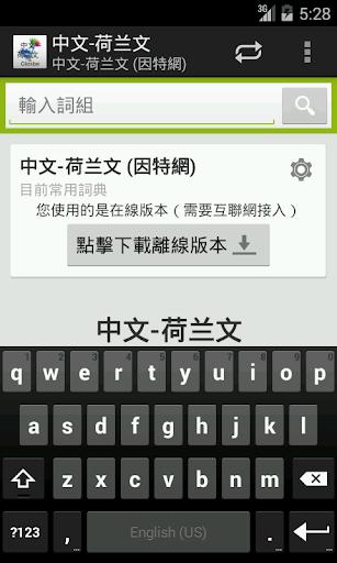 中文-荷兰文詞典