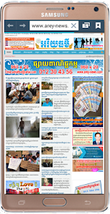 Khmer Hot News screenshot 4