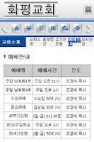 Screenshot of 화평교회
