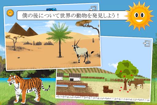 みんな見つけて:動物を探して-子供向け教育ゲーム
