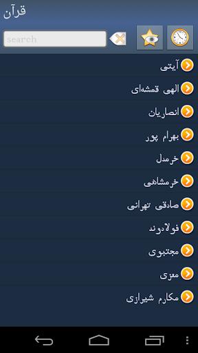 قرآن به زبان فارسی +
