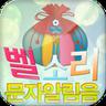2012년 새해축하메시지♪무료벨소리,문자음,카카오톡 icon