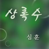 심훈 - 상록수