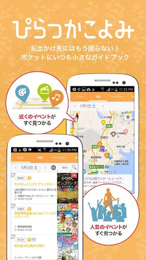 沖縄イベント情報「ぴらつかこよみ」【有料版】