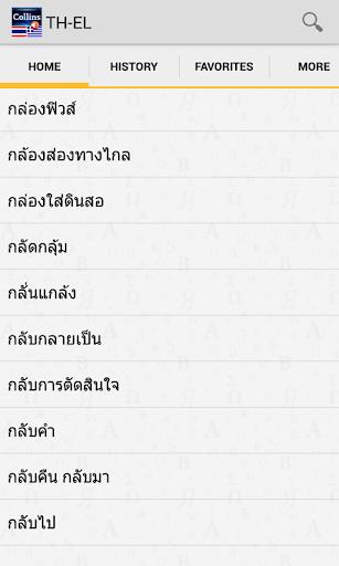 ThaiGreek Dictionary TR