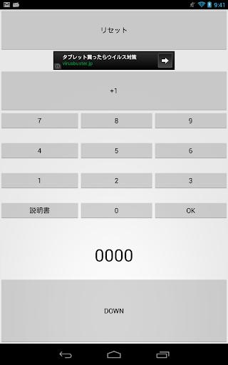 【免費工具App】カウント君4号(新)-APP點子