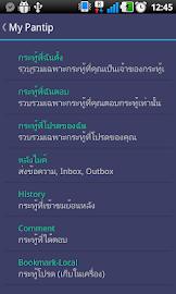 Cafe for Pantip™ Screenshot 4