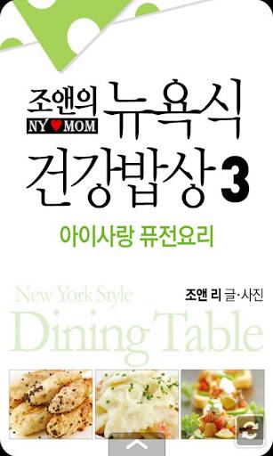 뉴욕식 건강밥상3_아이사랑 퓨전요리