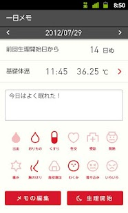 リズムノート:生理・排卵日予測の基礎体温表・体温計データ転送- screenshot thumbnail