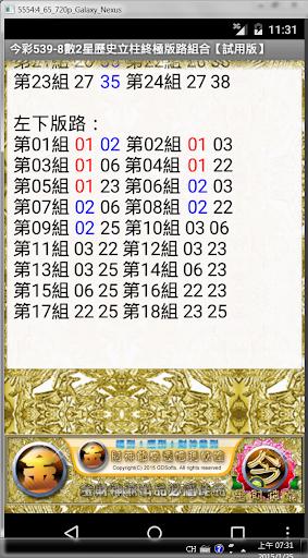 免費博奕App 08今彩539-8數2星歷史立柱終極版路組合【試用版】 阿達玩APP