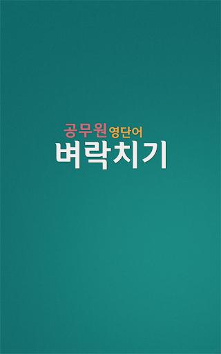 벼락치기 - 공무원 영단어