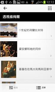 珍珠之光-透視維梅爾|玩教育App免費|玩APPs