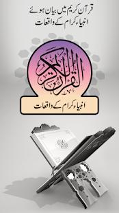 Quranic Stories Urdu 2014