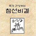 즉각 견성하는 참선비결(명상) icon