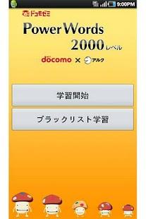 ドコモゼミ 英単語 2000レベル ドコモ×アルク
